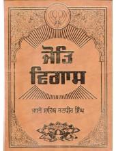 Jot Vigas - Book By Bhai Sahib Randhir Singh