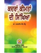 Kadran Keemtan Di Sikhiya - Book By Dr. Parmajeet Kaur Sandhu