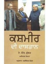 Kashmir Di Dastan - Book By A.S. Dulat
