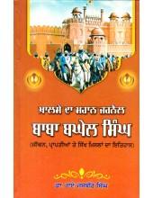 Khalse Da Mahan Jarnail Baba Baghel Singh - Book By Rai Jasbir Singh