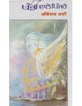 Khambaan Waley Pinjrey - Book By Ravinder Ravi