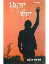 Khokhla Banda - Book By Gurmel Singh Baude