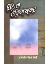 Kineh Hi Varhian Baad - Book By Kuldeep Singh Bedi