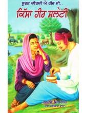 Kissa Heer Saleti - Book By Hardev Dilgeer