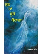 Kuch Tan Muhon Bolda - Book By Harbhajan Haans