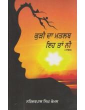 Kudi Da Matlab Eh Ta Nahi - Book By Narinder Pal Singh Komal