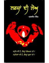 Lafzan Di Lo - Book By Surjit Singh