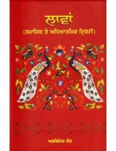 Lavan (Samajik Te Adhyatmik Drishti) - Ashwinder Kaur