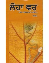 Loha var - Book By Jinder