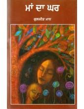 Maa Da Ghar - Book By Kuljeet Mann
