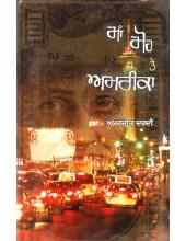 Maa Moh Te Amrica - Book By Amarjit Dardi