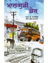 Malgudi Days - Book By R. K. Narayan