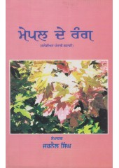 Mepal De Rang - Book By Jarnail Singh