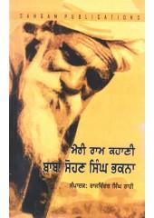Meri Ram Kahani - Baba Sohan Singh Bhakna - Book By Rajwinder Singh Rahi (Paperback)