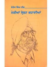 Merian Sresht Kahanian - Book By Santokh Singh Dhir
