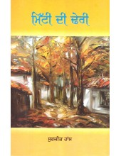 Mitti Di Dheri - Book By Surjit Haans