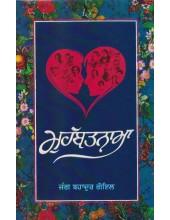 Muhabatnama (Hardbound) - Book By Jung Bahadur Goyal