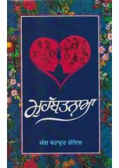 Muhabatnama - Book By Jung Bahadur Goyal