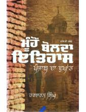 Muho Bolda Itihaas - Punjab Da Dukhant (1978 ton 1992) Book By Harcharan Singh