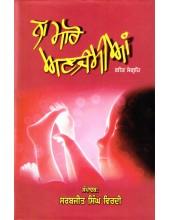 Na Maro Anjammian - Book By Sarabjeet Singh Virdi