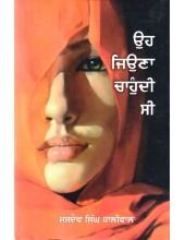Oh Jiouna Chahundi Si - Book By Jasdev Singh Dhaliwal