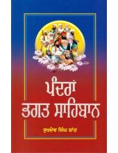 Pandran Bhagat Sahiban - Book By Sukhdev Singh Shant