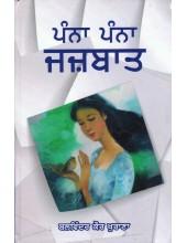 Panna Panna Jazbaat - Book By Balwinder Kaur Khurana