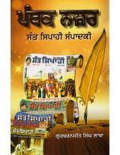 Panthak Nazar - Sant Sipahi Sampadki - Book By Gurcharanjit Singh Lamba