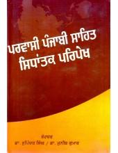 Parvasi Punjabi Sahit - Sidhantak Pripekh - Book By Dr. Bhupinder Singh, Dr. Munish Kumar