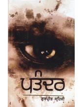 Pattandar - Book By Gurpreet Sehji