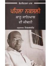 Pehla Naxali - Kanu Sanyal Di Jeevani - Book By Bappaditya Paul