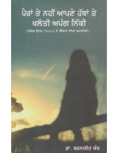 Peran Te Nahi Apne Hathan Te Khaloti Apang Nikki - Book By Dr. Sharnjeet Kaur