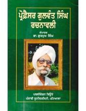 Prof. Gulwant Singh Rachnavali - Book By Dr. Gurmukh Singh