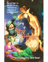 Punjab De Lok Naik - Book By Balraj Singh Sidhu