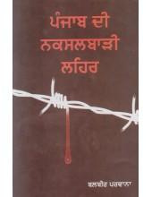 Punjab Di Naxalbari Lehar - Book By Balbir Parwana