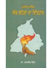 Punjab Dian Lok Lehran Da Itihas - Book By Dr. Lakhvir Singh