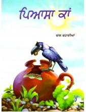 Pyasa Kaan - Book By Kamaljit