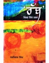 Rabb Sirf Ik Shabad - Book By Dharminder Singh