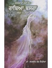 Rahasvadi Sufi Sant Rabia Basra - Jivan Te Rachna - Book By Dr. Lakhvir Kaur Lezia