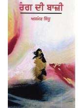 Rang Di Baazi - Book By Ajmer Sidhu