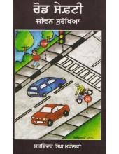 Road Safety (Punjabi) - Book By Satwinder Singh Maraulvi