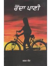 Ronda Pani - Book By Karam Kaur