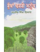 Rukhan Varge Manukh - Book By Amrik Singh Dayal