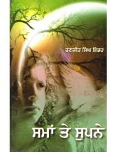 Sama Te Supne - Book By Ranjit Singh Bhinder