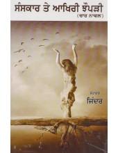 Sanskar Te Akhri Jhaupri - Book By Jinder