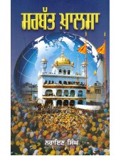 Sarbat Khalsa - Book By Narain Singh