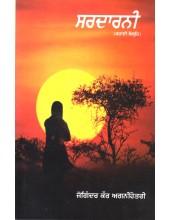 Sardarni - Book By Joginder Kaur Agnihotry