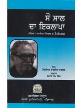 Sau Saal Da Iklaapa - Book By Tejwant Singh Gill