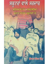 Scooteran Wale Sardar - Book By Onkar Singh Sidhu