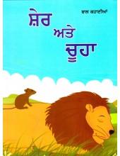 Sher Ate Chuha - Book By Kamaljit